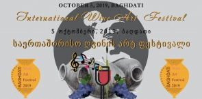Students of the Faculty of Agriculture at the International Art Festival of  Wine in Bagdati