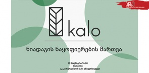 Training for the Students of the Faculty of Agriculture
